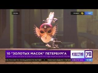 """Премия """"Золотая маска"""" в Петербурге"""