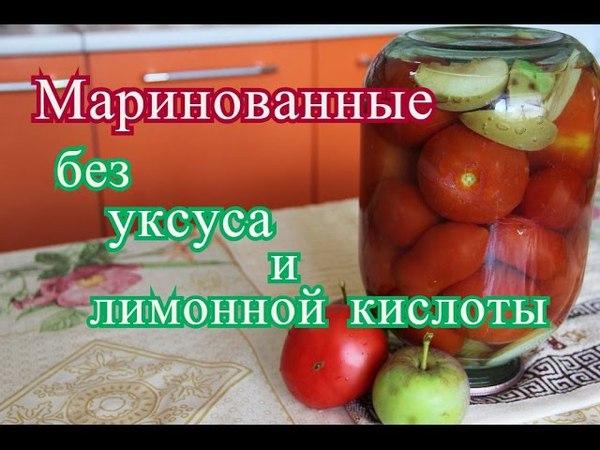 Маринованные томаты с яблоками Без уксуса и лимонной кислоты