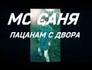 MC САНЯ ПАЦАНАМ С ДВОРА v1 0