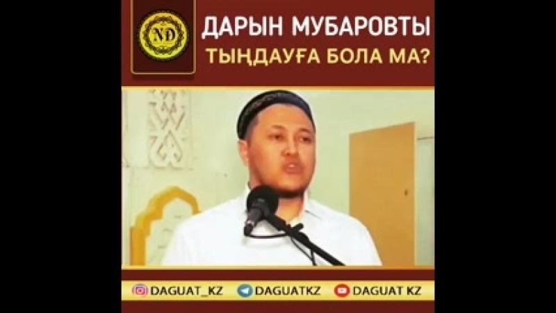 Дарын Мубаровты тыңдауға бола ма_.240.mp4