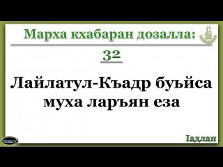 32 Лайлатул-Къадр буьйса муха ларъян еза Iадлан.mp4