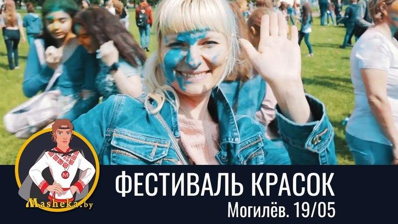 Фестиваль Красок в Могилеве