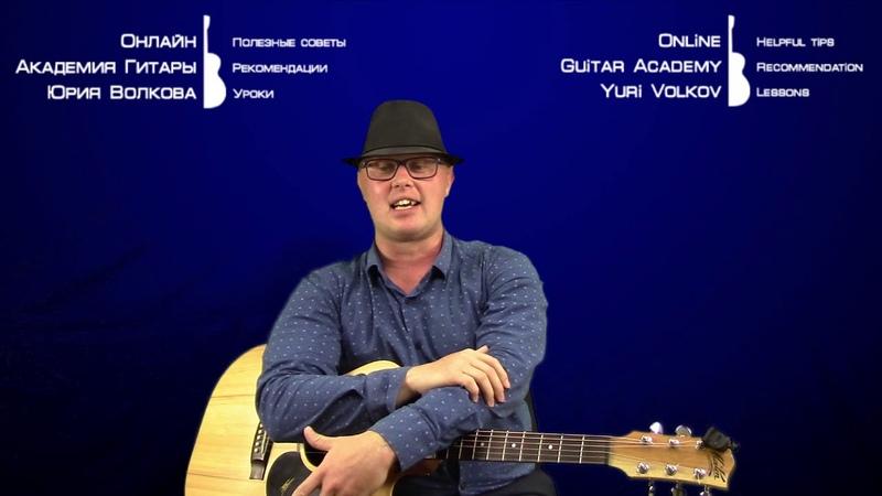 Как выбрать гитару советы от Юрия Волкова