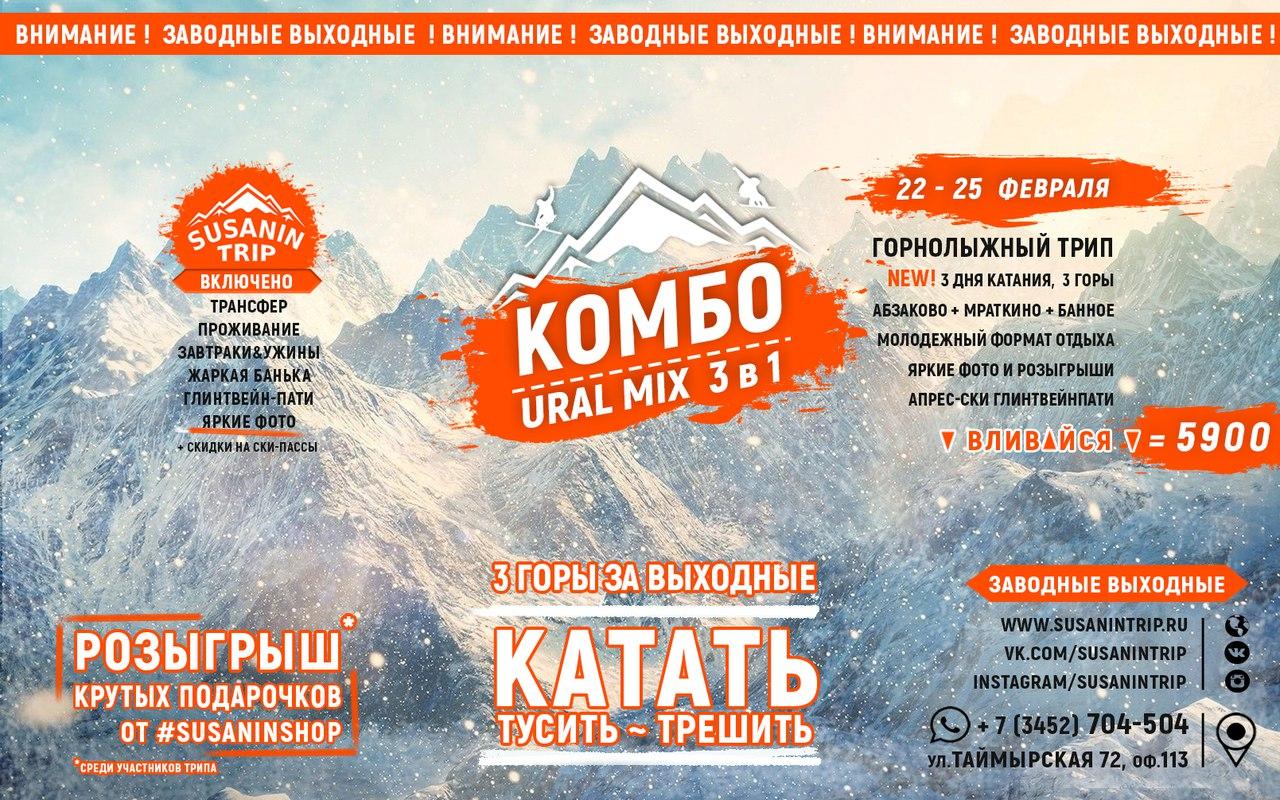 Афиша ST / 22 - 25 февраля / КОМБО ТРИП: 3 в 1!