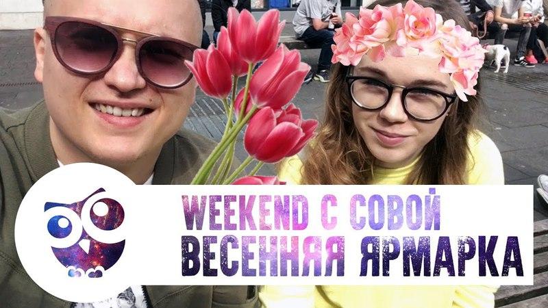 VLOG 9: Weekend с Совой, весенняя ярмарка, праздник в городе, поздние переселенцы