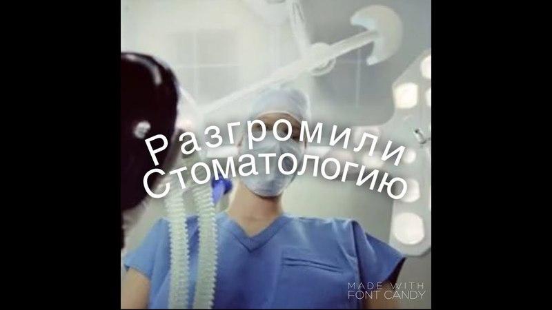 Юрфирма Натальи Григорьевой арестовывает имущество недобросовестной стоматологии, которая отказалась платить по суду