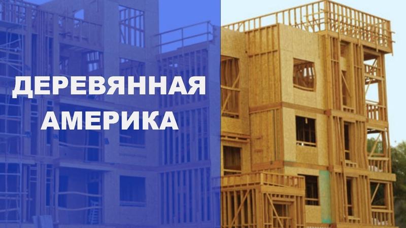 Как американцы строят дома