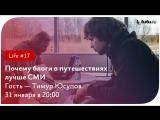 Почему блоги о путешествиях лучше СМИ    Туту.ру Live #17