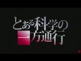 Toaru Kagaku no Accelerator - тизер.