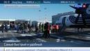 Новости на Россия 24 • Сахалин и Курилы стали ближе