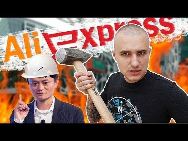 Как я работал в AliExpress. Работа мечты Цензура и задержка зарплат.