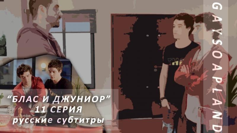 Блас и Джуниор | Blas Junior - 11 СЕРИЯ [русские субтитры]