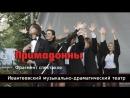 Отрывок-анонс спектакля Примадонны Ивантеевского театра