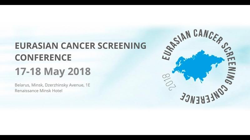 - Евразийская конференция по скринингу онкологических заболеваний -
