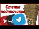СТЕНКА ПОДПИСЧИКОВ HardMine 3 Minecraft PE Win10E
