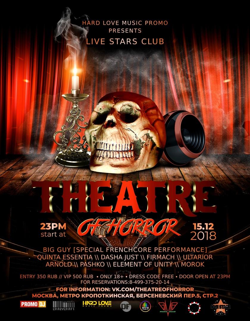 Афиша Москва 15.12.18/THEATRE OF HORROR/LIVE STARS