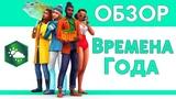 ПОГОДА В СИМС 4 | Обзор ДОПОЛНЕНИЯ | The Sims 4