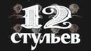 12 стульев (Марк Захаров, 1976). Все серии подряд смотреть онлайн   Золотая коллекция фильмов СССР