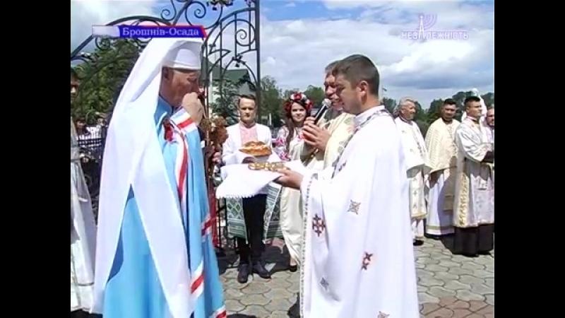 У Брошнів-Осаді відзначили 15-тирічний ювілей та храмове свято