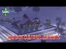 Строим в Симс 3. Новогодний домик/NikaXY ПЕРЕЗАЛИВ