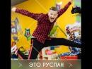 Приглашаем аниматоров 25 сентября в Ставрополь на МК Руслана Романенко Улётный Детский . СФЕРА.8 961 449 07 80