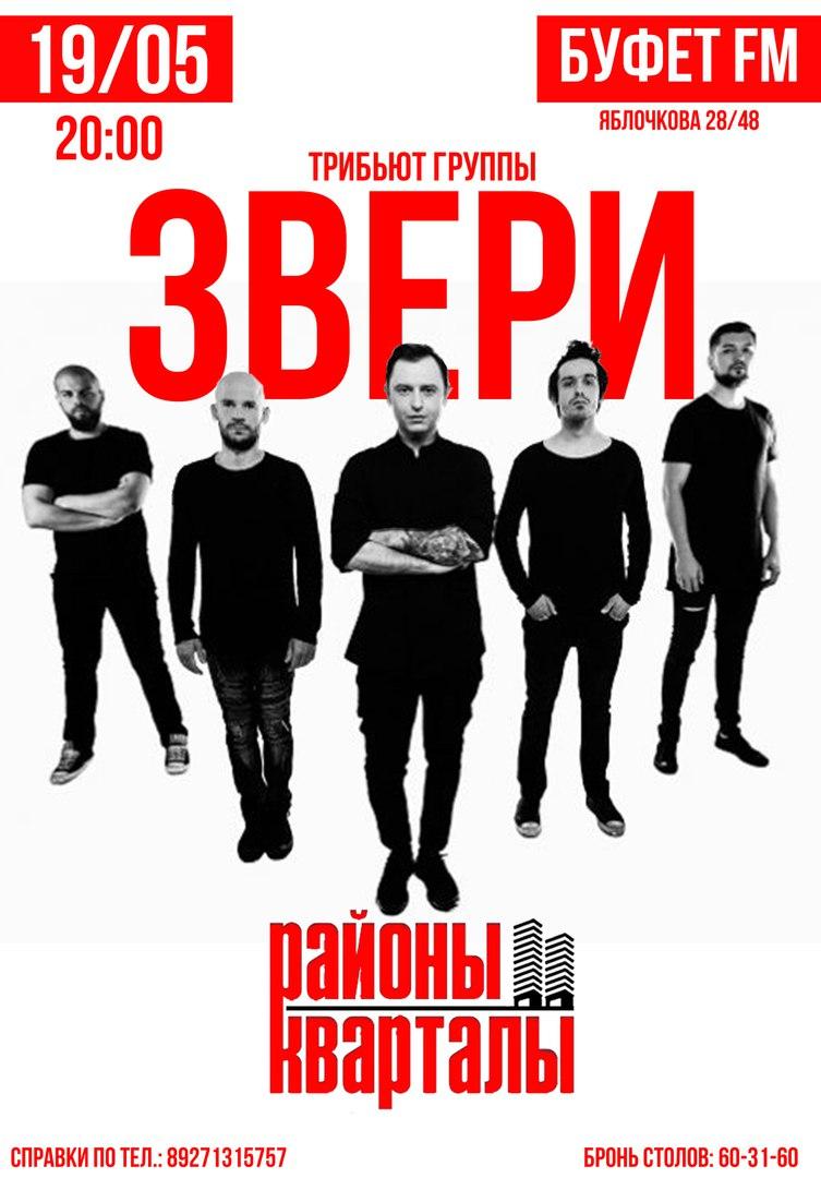 Афиша Саратов ЗВЕРИ-tribute /19 мая Буфет FM