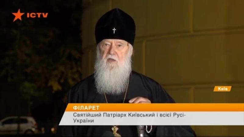 Синод Вселенського Патріархату ухвалив рішення про автокефалію Української православної церкви