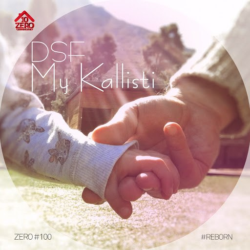 DSF альбом My Kallisti