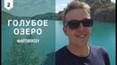 Голубое озеро в Пермском крае Artem Vasev