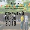 ОТКРЫТЫЙ ГОРОД - 8