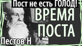 Как Поститься Страх ослабить Здоровье Пестов Николай Время Поста