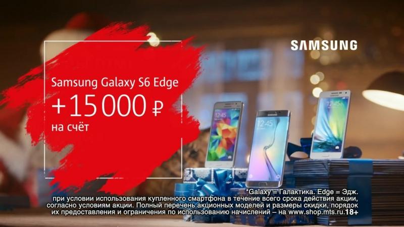 Теперь о Деде Морозе будут вспоминать чаще! _ Samsung Galaxy S6 в салонах МТС