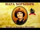 Музыка Косова и Метохии - Мара Георгевич Kosovo and Metohija Music - Mara Djordjević [HQ audio] Full Album