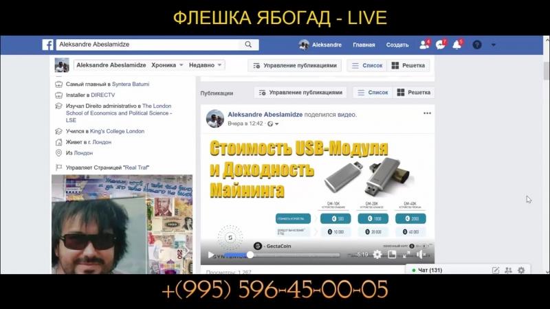 🔔NEW ФЛЕШКА 💲 ЯБОГАД 💲 LIVE ПРЯМОЙ ЭФИР - НОВЫЙ КУРС vk.cc/8B7zs4
