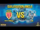 MCL 6. ASM AS Monaco - HIM (2 матч. Квалификация)