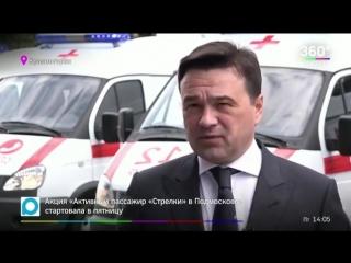 Автопарк автомобилей 'Скорой помощи' Подмосковья пополнился новыми спецмашинам.mp4