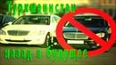 Туркменистан всё! Конец Туркменистану! Туркменистан вернулся обратно в своё прошлое, к своим корням