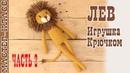 Игрушка лев амигуруми Длинноногий Львенок Игрушка для малыша Пордробный мастер класс Часть 2