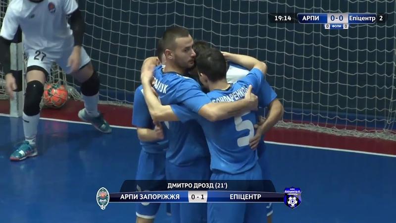 Highlights | АРПИ Запоріжжя 0-2 Епіцентр К-Авангард | 3 тур Екстра-Ліга 20182019
