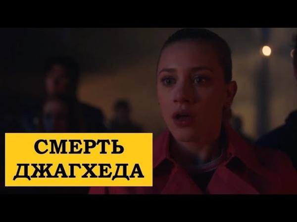ДЖАГХЕД ДЖОНС УМЕР джагхед ривердейл УБИЛИ СМЕРТЬ джагхеДА