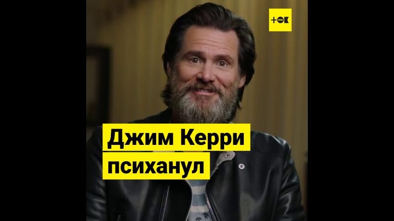 Джим Кэрри удалился из Facebook из-за России