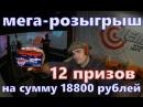ВНИМАНИЕ! Розыгрыш  призов на  сумму почти 20000 рублей!