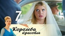 Королева красоты. 7 серия 2015 Мелодрама @ Русские сериалы