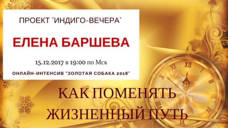 Елена Баршева в прямом эфире Как поменять жизненный путь
