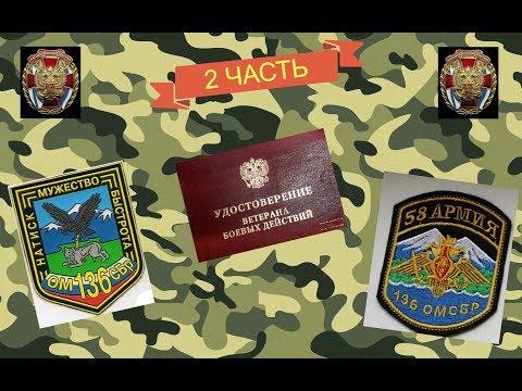 136 БРИГАДА В/Ч 63354 Б/С Новый год 2000 (СКВО 58 АРМИЯ)