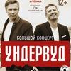 Ундервуд | 10 февраля | Севастополь, АртиШок