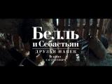 Belle Et Sebastien 3 - в кино с 6 сентября!