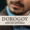 Магазин мужской одежды в Архангельске | Dorogoy