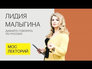 Лидия Малыгина – о том, почему важно грамотно говорить по-русски