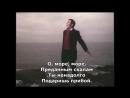 Муслим Магомаев - Синяя вечность (О, море, море)